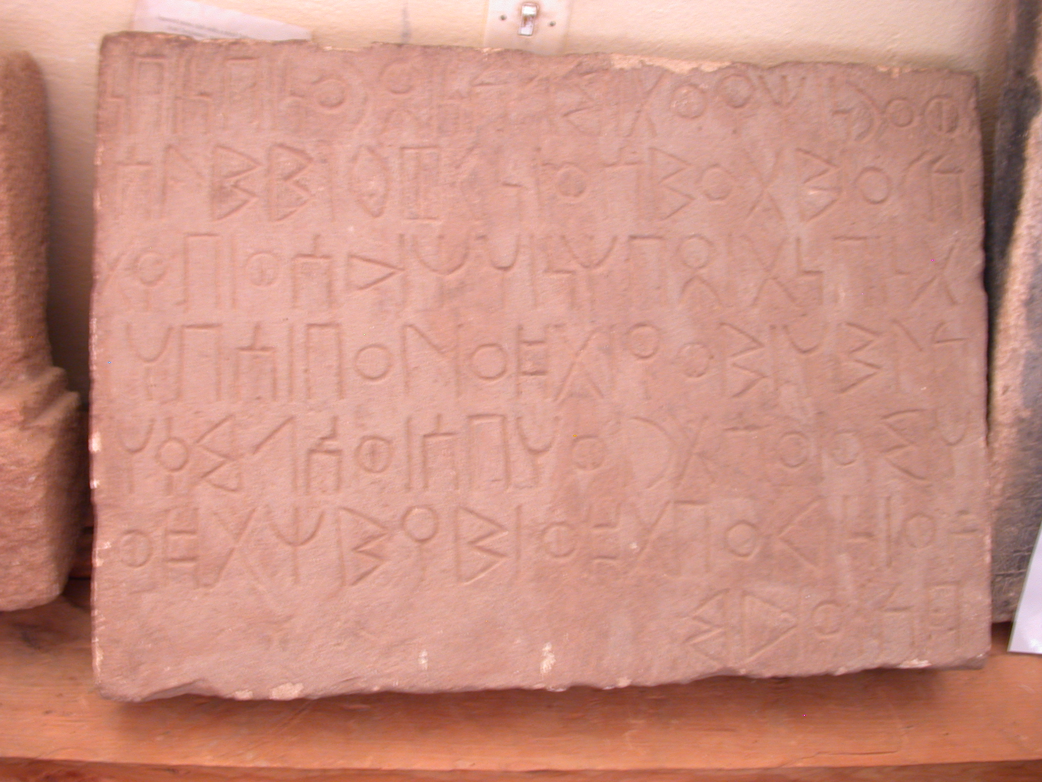 Sabean Inscription, Middle of First Millenium BCE, Axum, Tigrai, Ethiopia