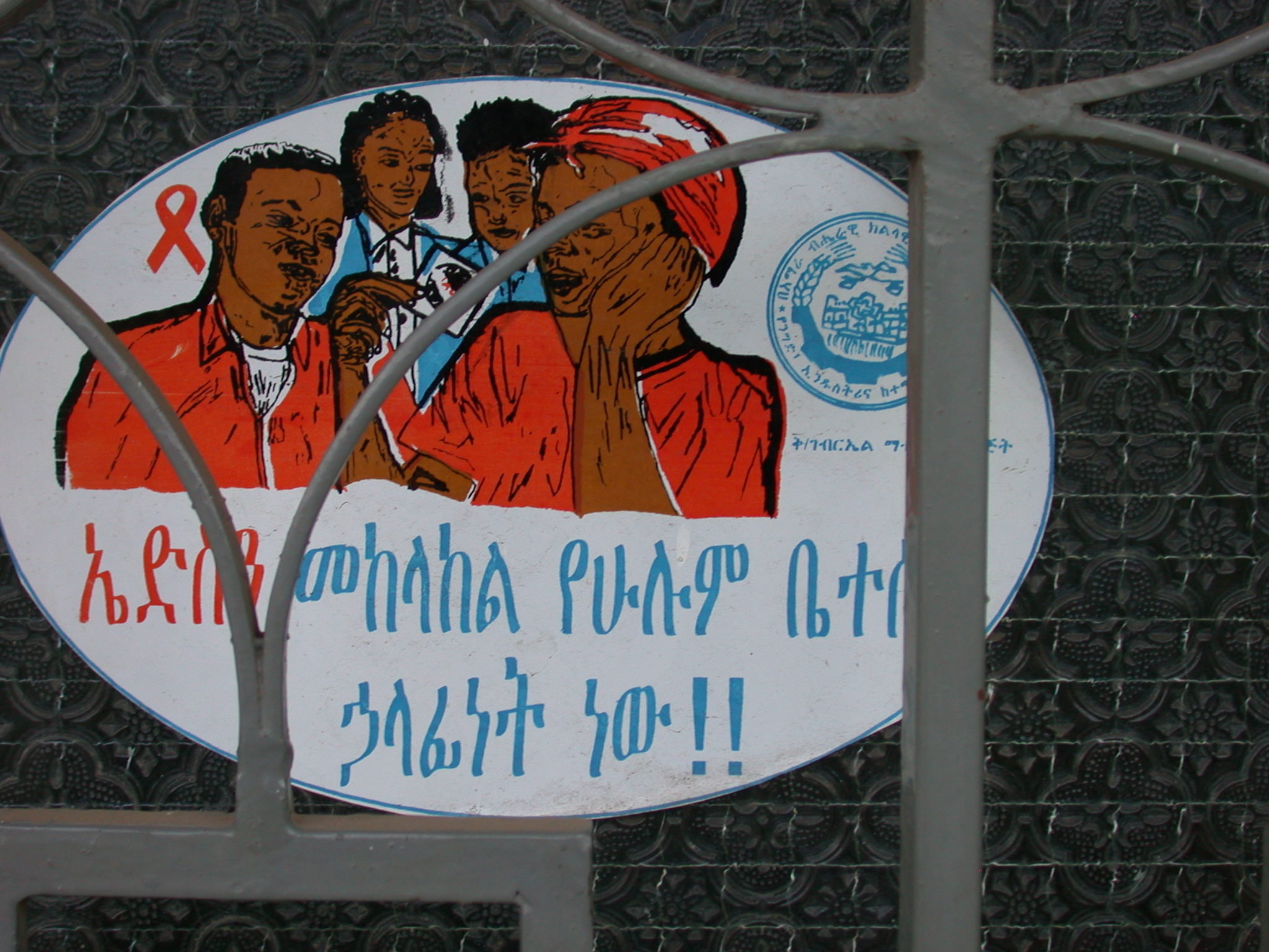 AIDS Prevention Sticker on My Room at Belegez Pension, Gonder, Ethiopia