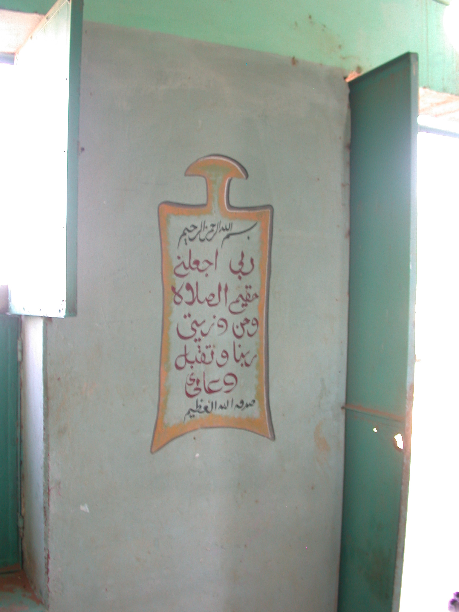 Tomb at Sufi Dancing Site, Omdurman, Sudan