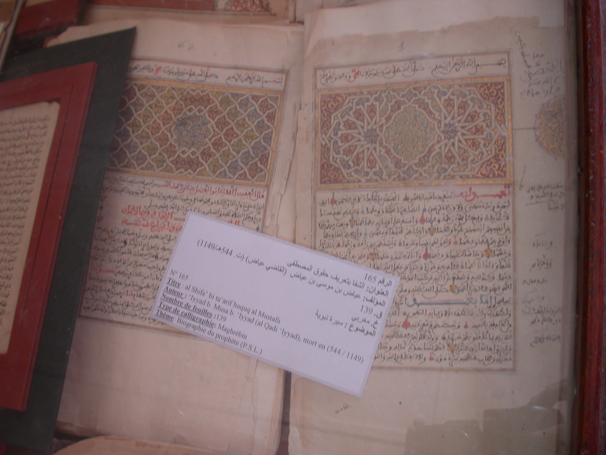 Photo of Manuscript, Al Shifa bi ta arif huquq al Mustafa, Ahmed Baba Institute, Institut des Hautes Etudes et de Recherches Islamiques, Timbuktu, Mali