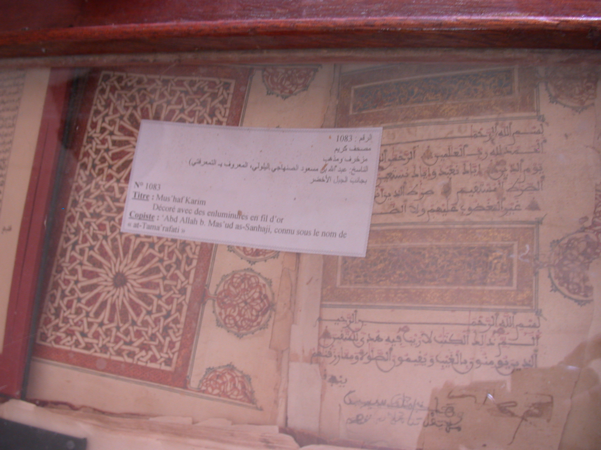 Photo of Manuscript, Mus haf Karim, Illuminated in Gold Leaf, Ahmed Baba Institute, Institut des Hautes Etudes et de Recherches Islamiques, Timbuktu, Mali