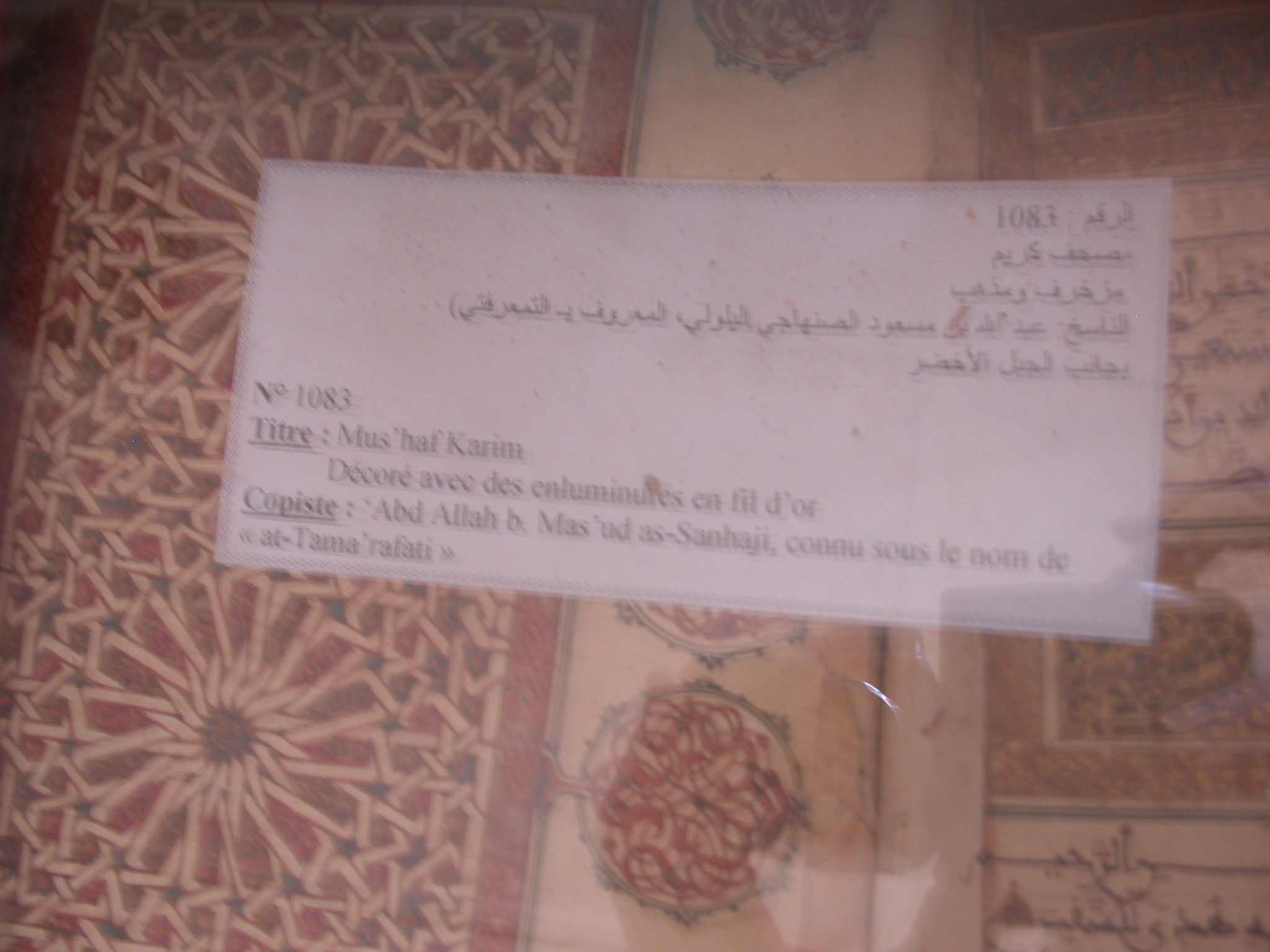 Photo of Manuscript, Mus haf Karim, Illuminated in Gold Leaf, Detail, Ahmed Baba Institute, Institut des Hautes Etudes et de Recherches Islamiques, Timbuktu, Mali