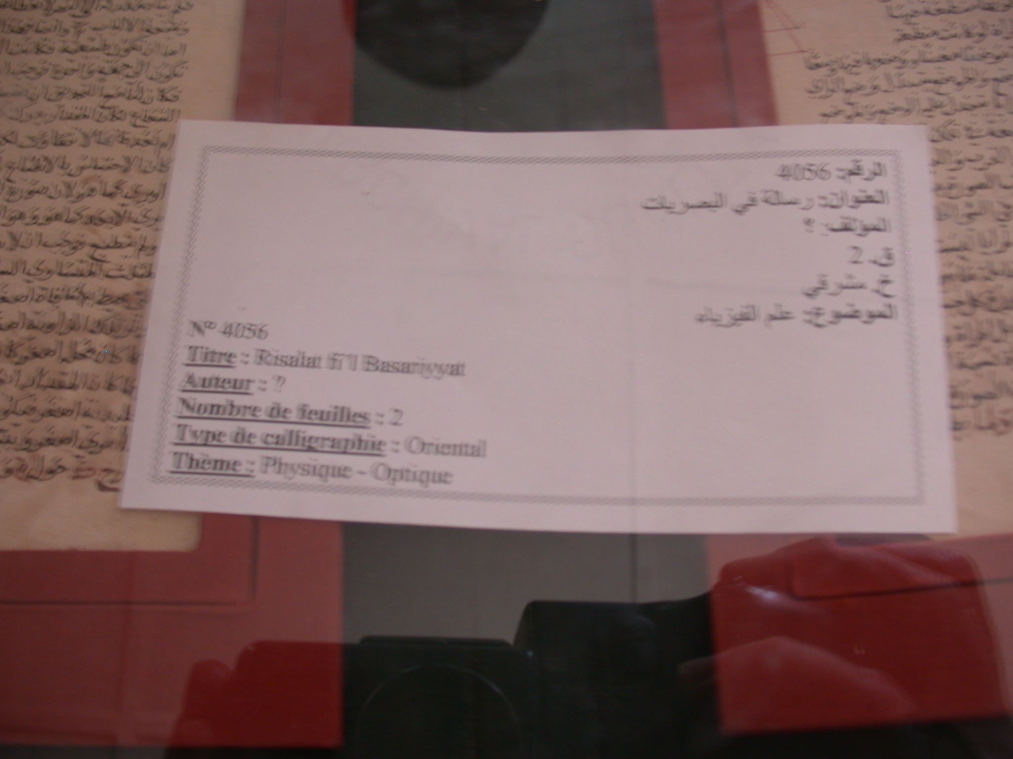 Manuscript, Risalat fil Basariyyat, Detail, Ahmed Baba Institute, Institut des Hautes Etudes et de Recherches Islamiques, Timbuktu, Mali