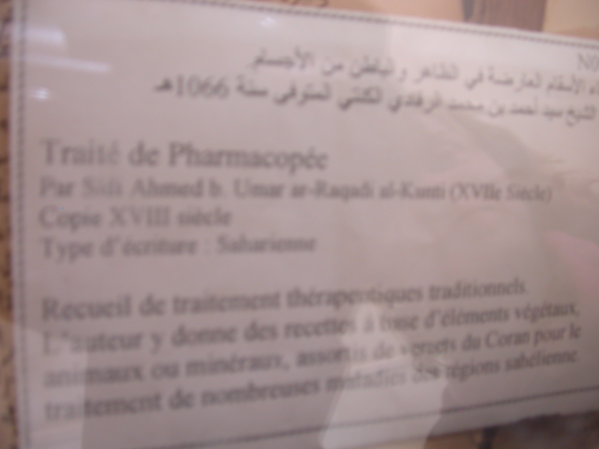 Manuscript, Pharmaceutical Treatise, Written 17th Century, Copied 18th Century, Ahmed Baba Institute, Institut des Hautes Etudes et de Recherches Islamiques, Timbuktu, Mali