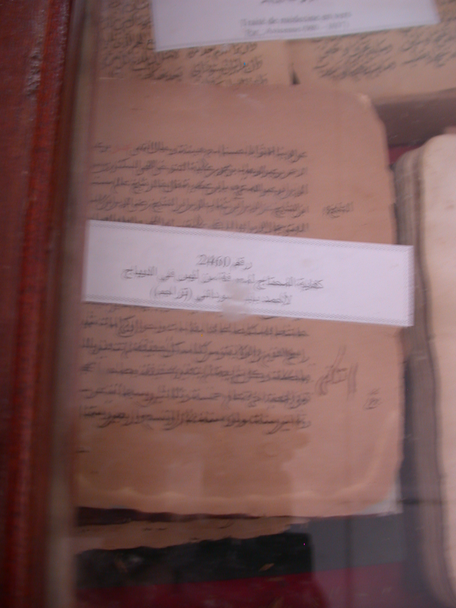Blurry Photo of Manuscript, Ahmed Baba Institute, Institut des Hautes Etudes et de Recherches Islamiques, Timbuktu, Mali