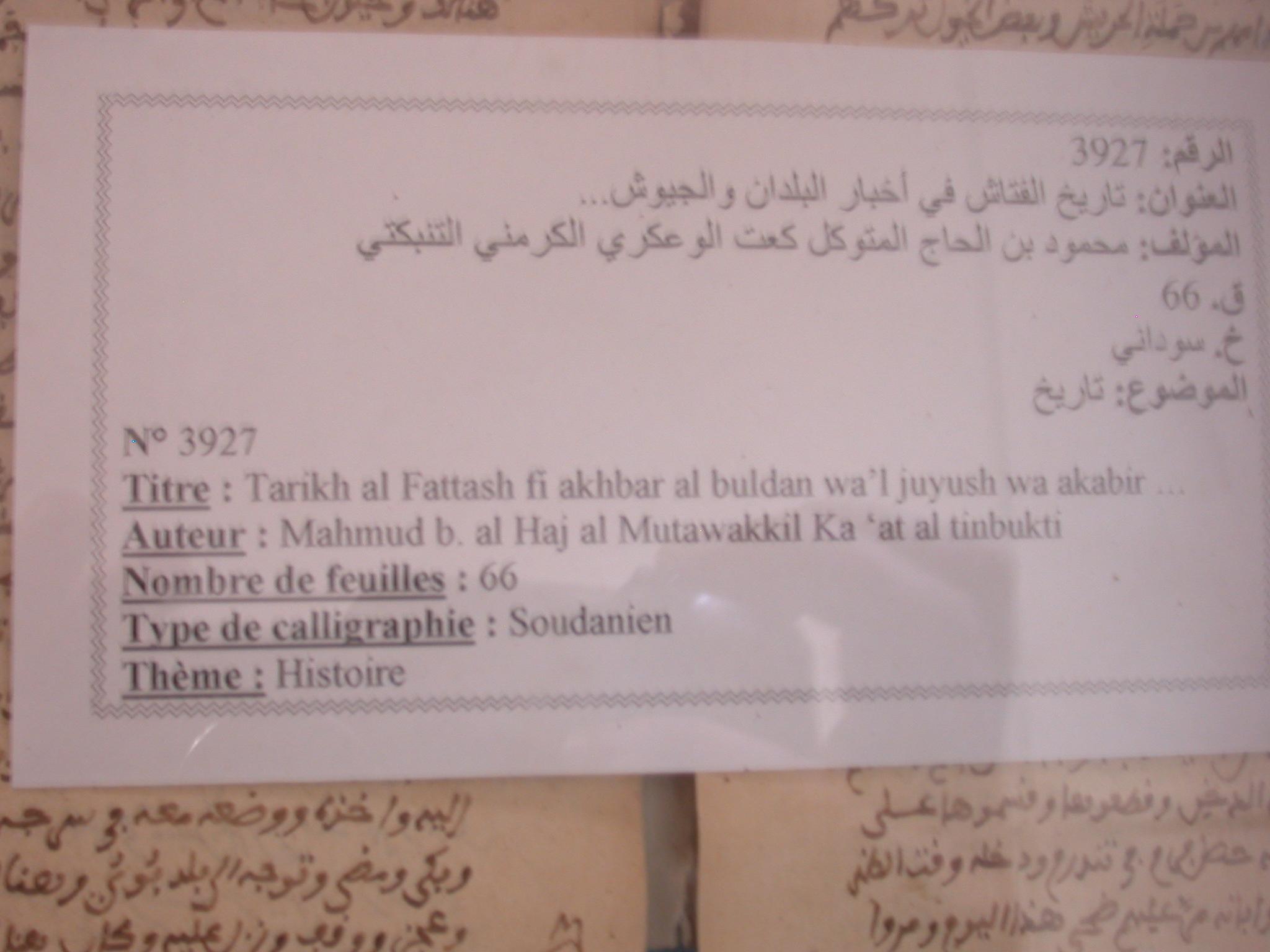 Manuscript, Tarikh al Fattash fi akhbar al buldan wal juyush wa akabir, Detail, Ahmed Baba Institute, Institut des Hautes Etudes et de Recherches Islamiques, Timbuktu, Mali