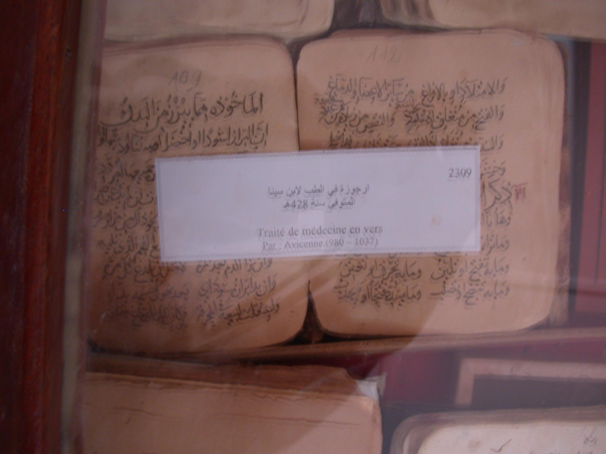 Manuscript, Medical Treatise in Verse, Ahmed Baba Institute, Institut des Hautes Etudes et de Recherches Islamiques, Timbuktu, Mali