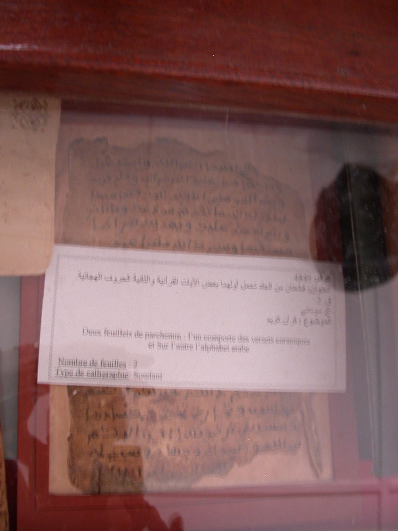 Manuscript, Two Pages of Parchment, Koranic Verses and Text About Arabic Alphabet, Ahmed Baba Institute, Institut des Hautes Etudes et de Recherches Islamiques, Timbuktu, Mali