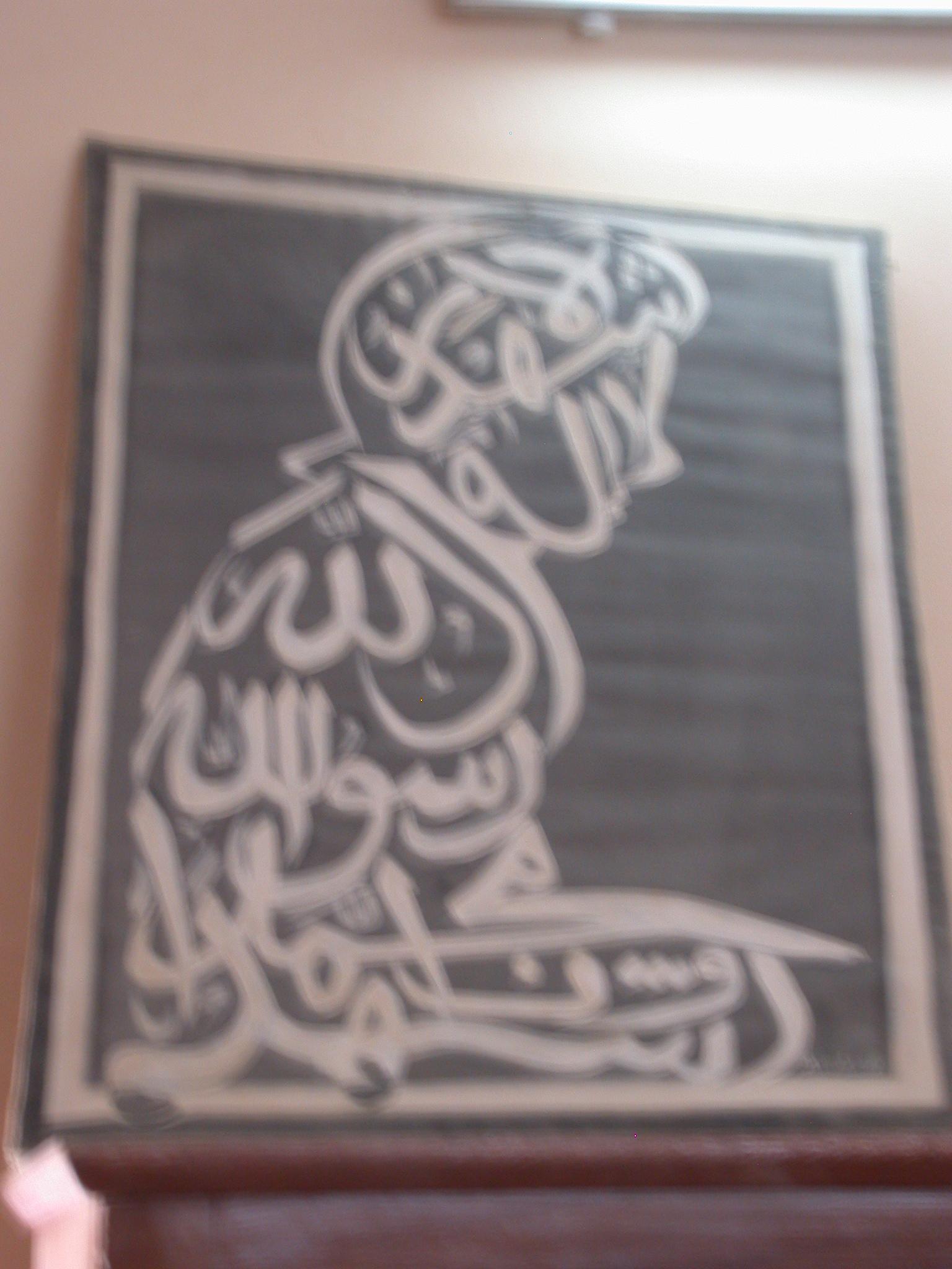 Koranic Prayer Art, Ahmed Baba Institute, Institut des Hautes Etudes et de Recherches Islamiques, Timbuktu, Mali
