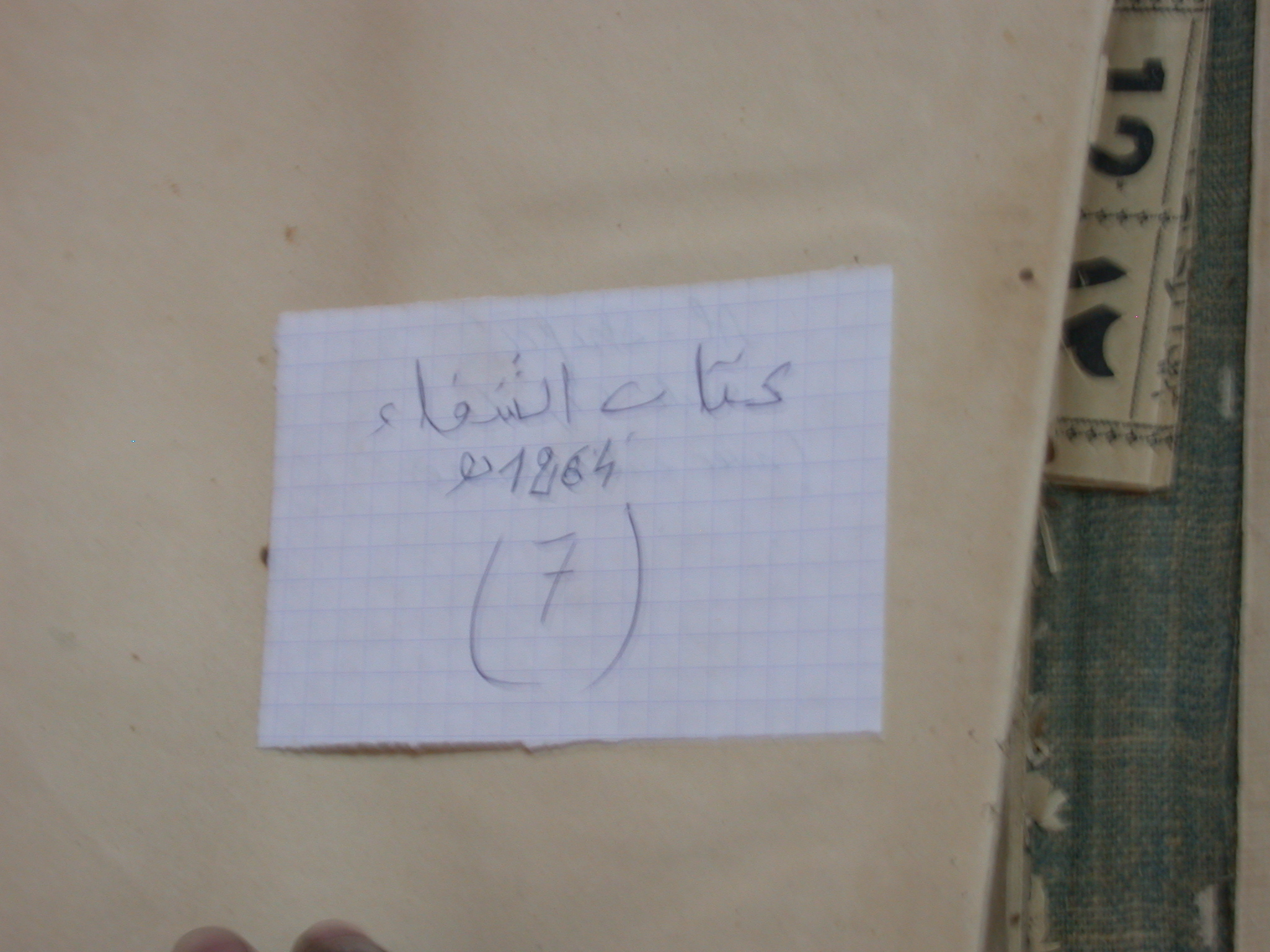 Al Shifa Qadi Alyad, Arabic Label, Manuscript Library, Timbuktu, Mali