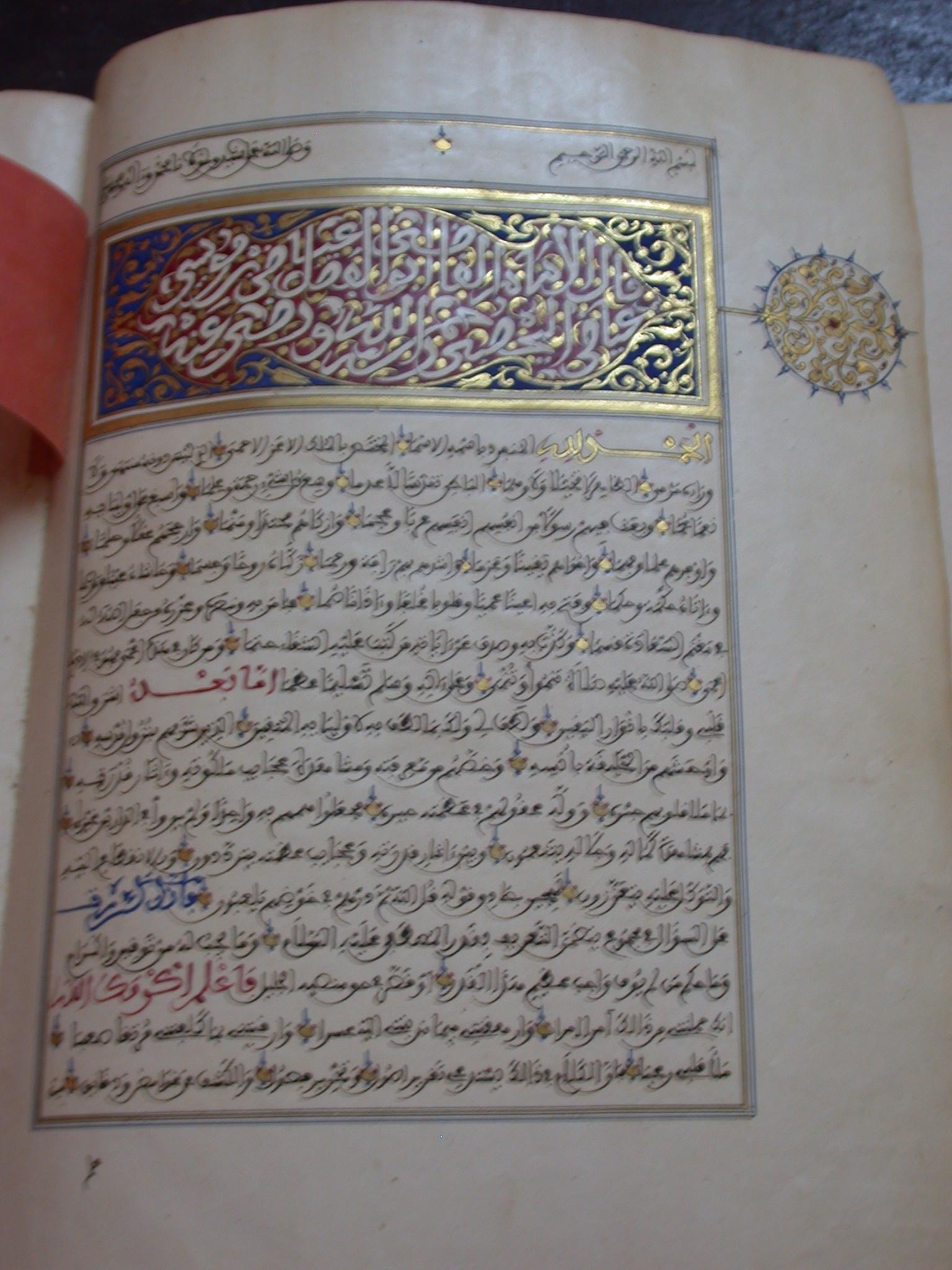 Al Shifa Qadi Alyad, Illuminated Manuscript, Manuscript Library, Timbuktu, Mali