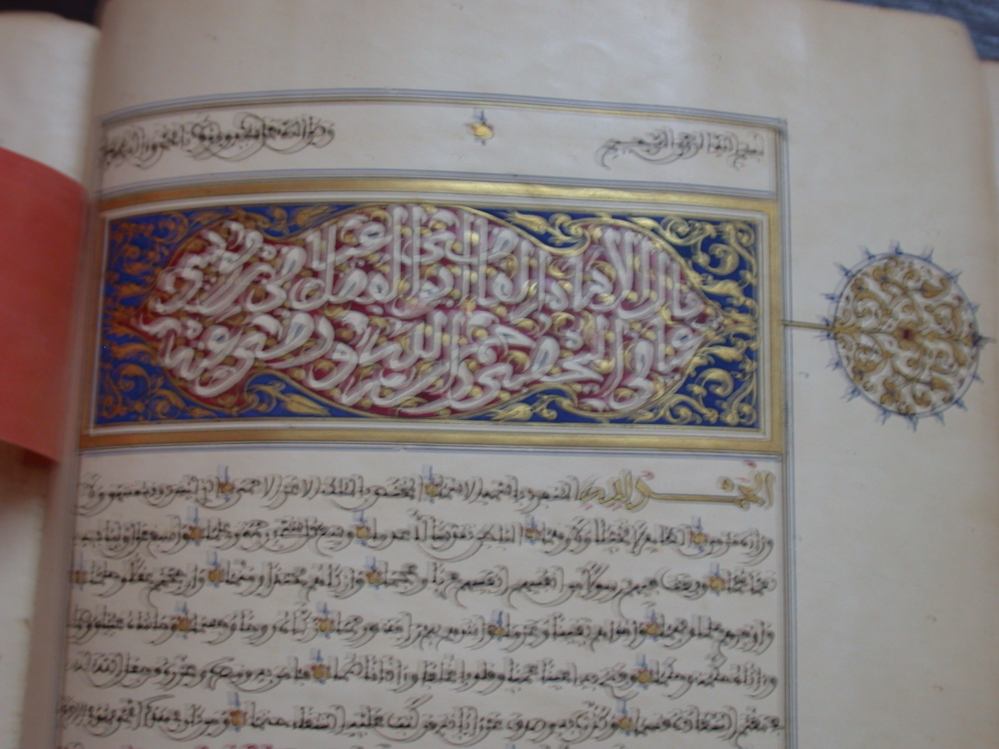 Al Shifa Qadi Alyad, Illuminated Manuscript, Blurry Detail, Manuscript Library, Timbuktu, Mali