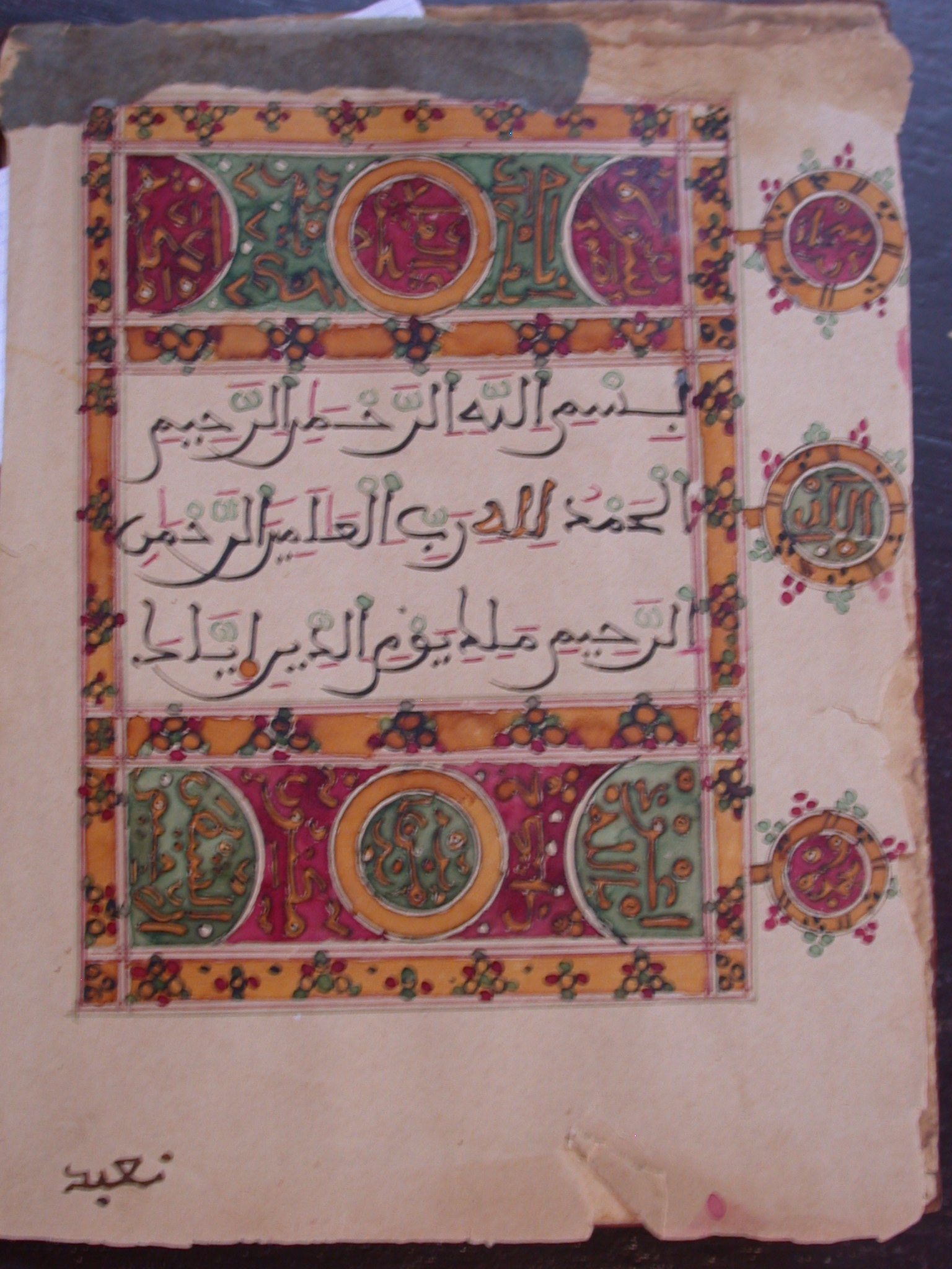 Need Transcription and Translation of Title, Illuminated Manuscript, Manuscript Library, Timbuktu, Mali