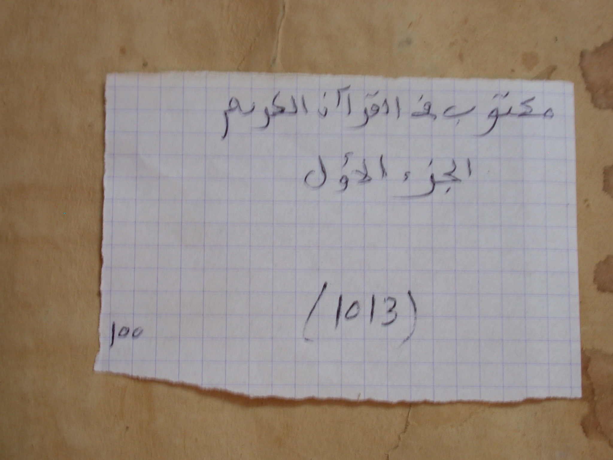 Need Transcription and Translation of Title, Arabic Label, Manuscript Library, Timbuktu, Mali